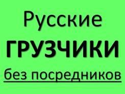 Грузчики (РФ) 250/час. Разнорабочие. Без посредников