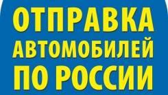 Доставка авто автовозами из Белогорска, Владивостока по России