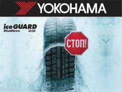 Yokohama Ice Guard IG50, 185/65R16