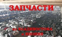 Запчасти автоиобили из Владивостока и Японии