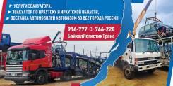Услуги автовозов по всей россии. Доставка авто в любой город