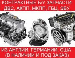 Контрактные Б/У запчасти (доставка по Ульяновской области и России)