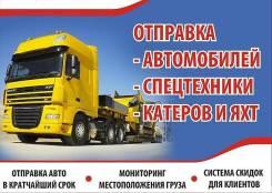 Отправка Автомобилей по России