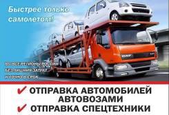 Отправка автовозом из Новосибирска на Дальний Восток