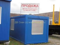 Дизель генераторная установка Scania