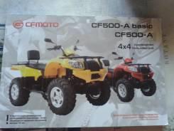 CFMOTO CF 500-A Basic, 2013