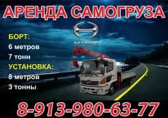 Услуги  Аренда самогруза HINO 5-7т