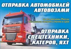 Отправка автовоз автомобилей катеров, яхт, спец техники из Хабаровска,.