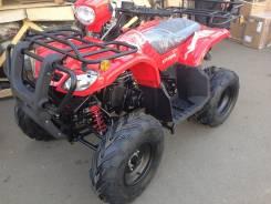 Armada ATV 150R, 2015
