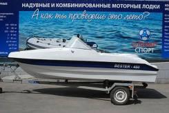 Стеклопластиковая моторная лодка Bester-480