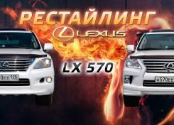 Наличие. Полный комплект рестайлинга Lexus LX570 07-11г. в 12-15г.