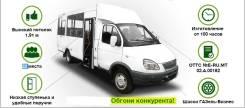 ГАЗ ГАЗель Микроавтобус, 2015