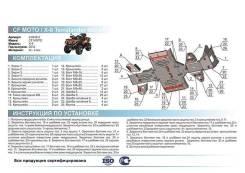 Комплект защиты для квадроцикла CF MOTO CF800-X8 EFI «Terralander 800»