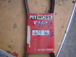 Ремень приводной Pitwork AY16N-VH000