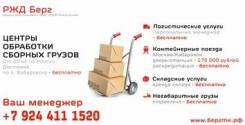 Железнодорожные грузоперевозки в Хабаровск от 9 руб/кг