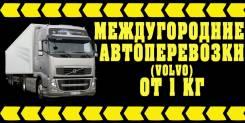 Сборные грузоперевозки из Хабаровска от 3 руб/кг