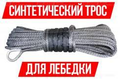 Строп для лебедки квадроцикла синтетический 6 мм / 20 м / 6000 кг