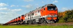 Железнодорожные перевозки.  Отправка груза