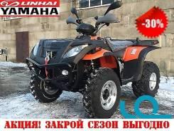 АКЦИЯ!!!Квадроцикл LinHai 500- 2015г. распродажа по старому курсу!В НАЛИЧИИ, 2015