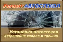 Ремонт Сколов и трещин на автомобильных стеклах