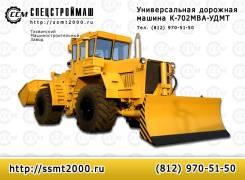 Кировец К-702МВА-УДМ2, 2015
