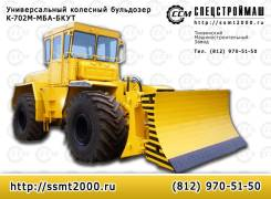 Кировец К-702МБА-01-БКУ, 2015