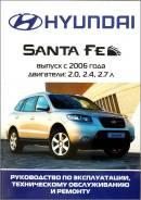 Продам книгу по ремонту и обслуживанию Hyundai Santa Fe NEW.