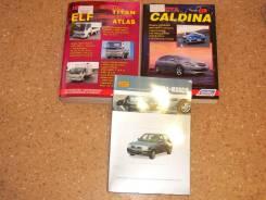 Литература на японские автомобили