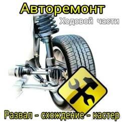 Ремонт легковых автомобилей.