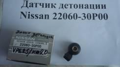 Датчик детонации Nissan  22060-30P00. Wingroad/Elgrand/Terrano/ новый