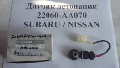Датчик детонации 22060-AA070  Subaru / Nissan. SEN Assyknock. Новый