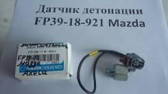 Датчик детонации FP39-18-921 Mazda Sensorknock. новый