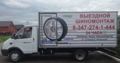 """Продаю """" Выездной мобильный шиномонтаж"""""""