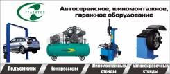 Оборудование для автосервиса (сто)