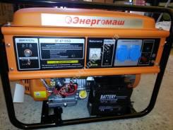 Продам генератор Энергомаш 5.5 киловат бу.