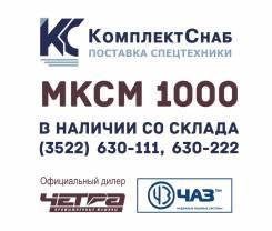 Курганмашзавод МКСМ-1000, 2015
