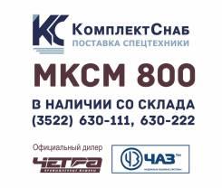 Курганмашзавод МКСМ-800, 2015