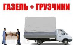 Любые Грузоперевозки. переезды квартирные офисные, доставка, вывоз мусора