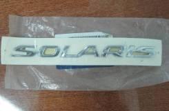 Эмблема Solaris на крышку багажника Hyundai Solaris