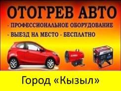 Отогрев Авто в Кызыле!