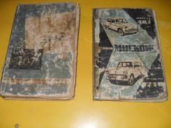 Книги по Москичу 407( по ремонту. эксплуатации и каталог запчастей)