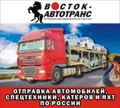 Отправка автомобилей автовозами (спецтехники, катеров, яхт)! По России