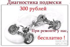 Авторемонт! Автозапчасти под заказ