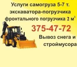 Услуги экскаваторов-погрузчиков, фронтальник 2м3, вывоз снега и мусора