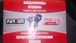 Продам лодочный подвесной мотор Parsun 5BMS