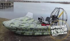 Аэролодка Пиранья -1м