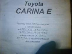 Книга Toyota Carina E