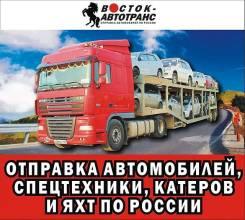 Доставка авто (автовозами) и спецтехники по России