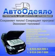 Автоодеяло для вашего автомобиля