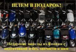 Продам Мопеды зимние предложения! Владивосток
